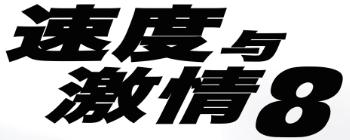 【影城】《速度與激情8》零點場開售