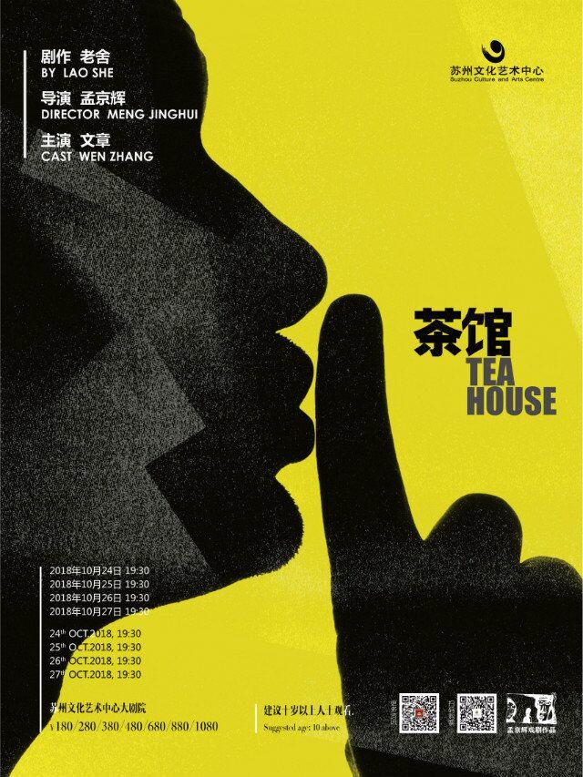 孟京辉导演、文章主演    中德合作舞台巨制《茶馆》 苏州站