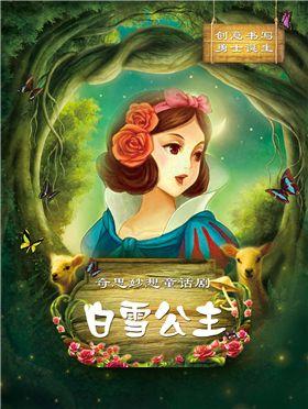 苏艺•小橙堡周末儿童剧场 奇思妙想童话剧 《白雪公主》(合作)