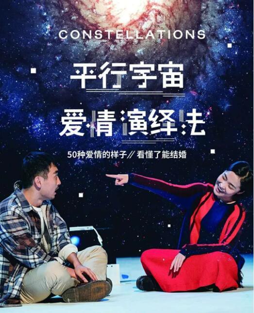 苏州首届青年话剧节-新浪潮戏剧 平行宇宙爱情演绎法