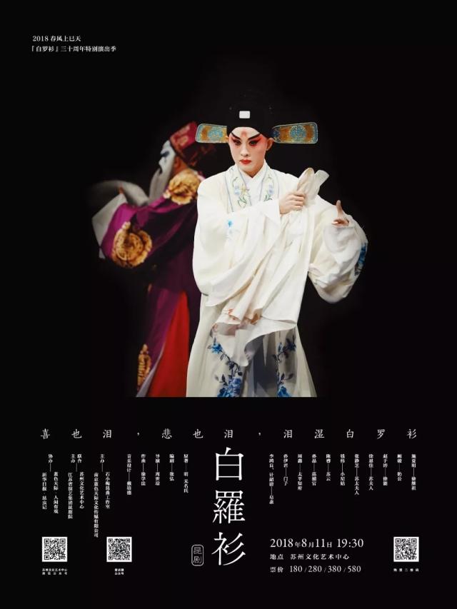 2018春风上巳天·苏州站 昆曲《白罗衫》三十周年特别演出季