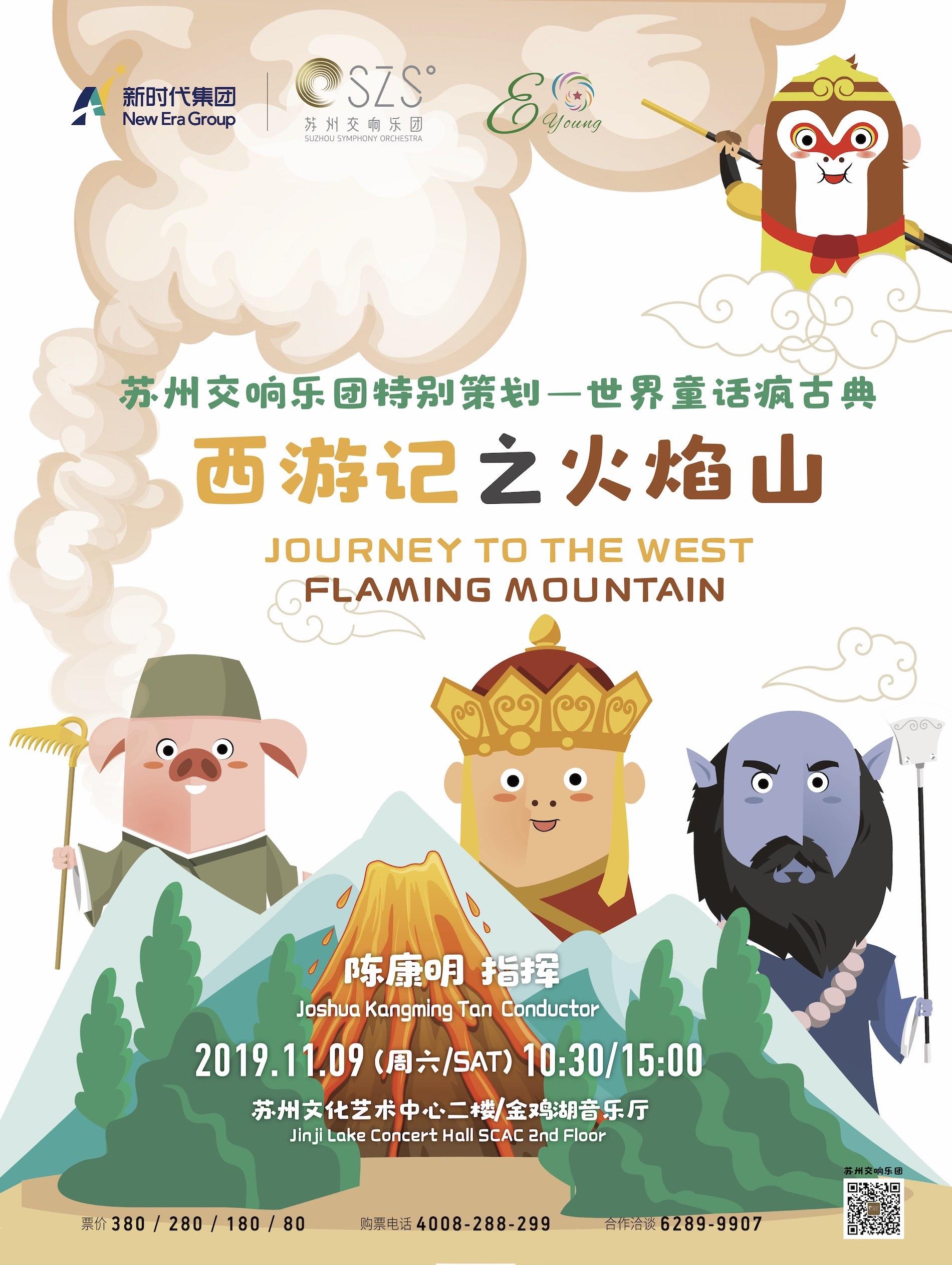 苏州交响乐团特别策划:世界童话疯古典——西游记之火焰山(主办)