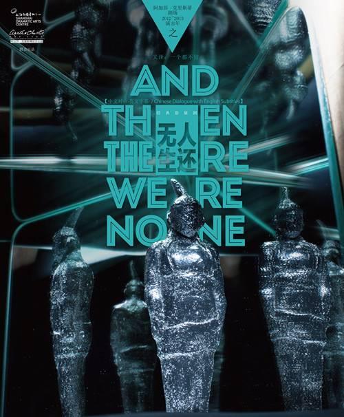 阿加莎·克里斯蒂传世巨著《无人生还》 十周年纪念版
