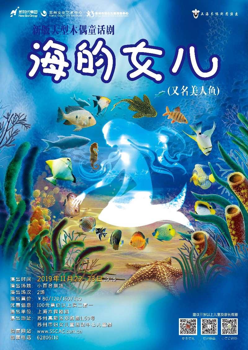 【新区】大型童话木偶剧《海的女儿》