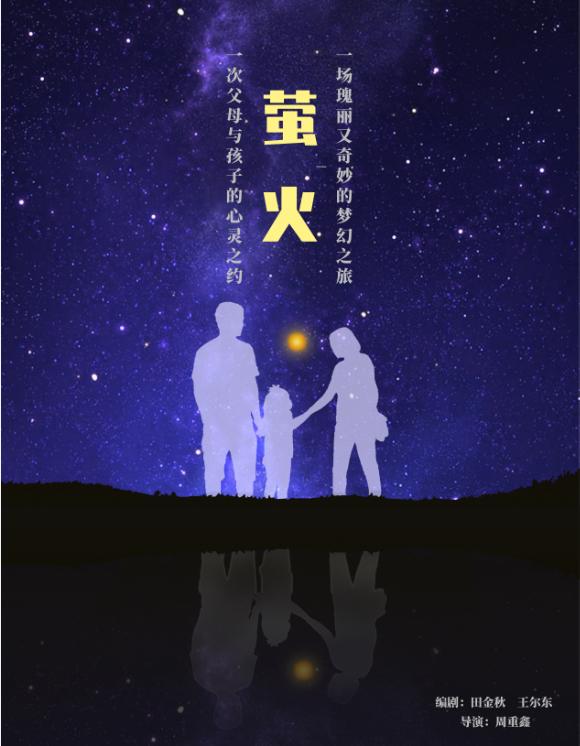 苏州青年话剧节扶持剧目 心理戏剧《萤火》