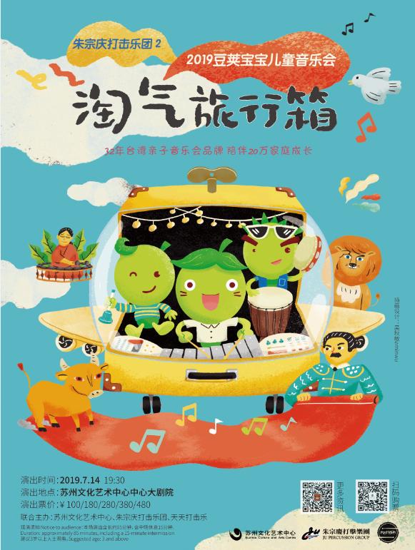 朱宗庆打击乐团2 - 豆荚宝宝儿童音乐会《淘气旅行箱》(合作)