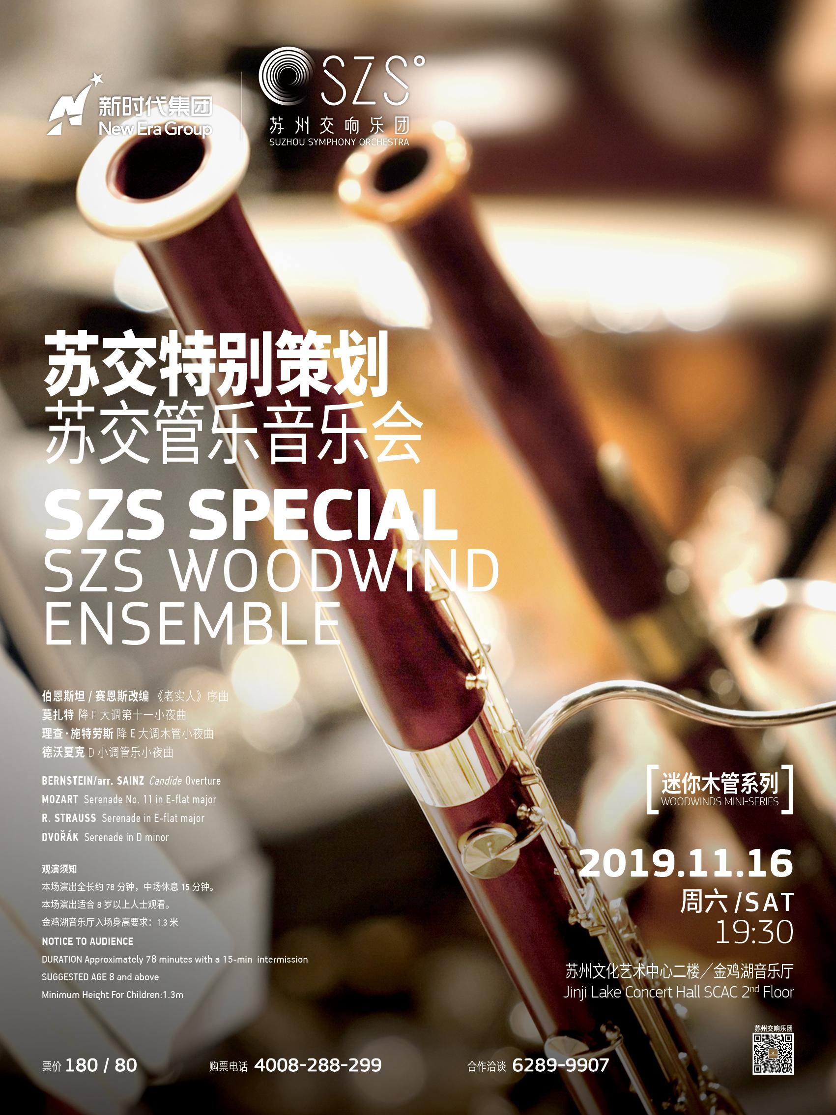 苏州交响乐团特别策划——苏交管乐音乐会