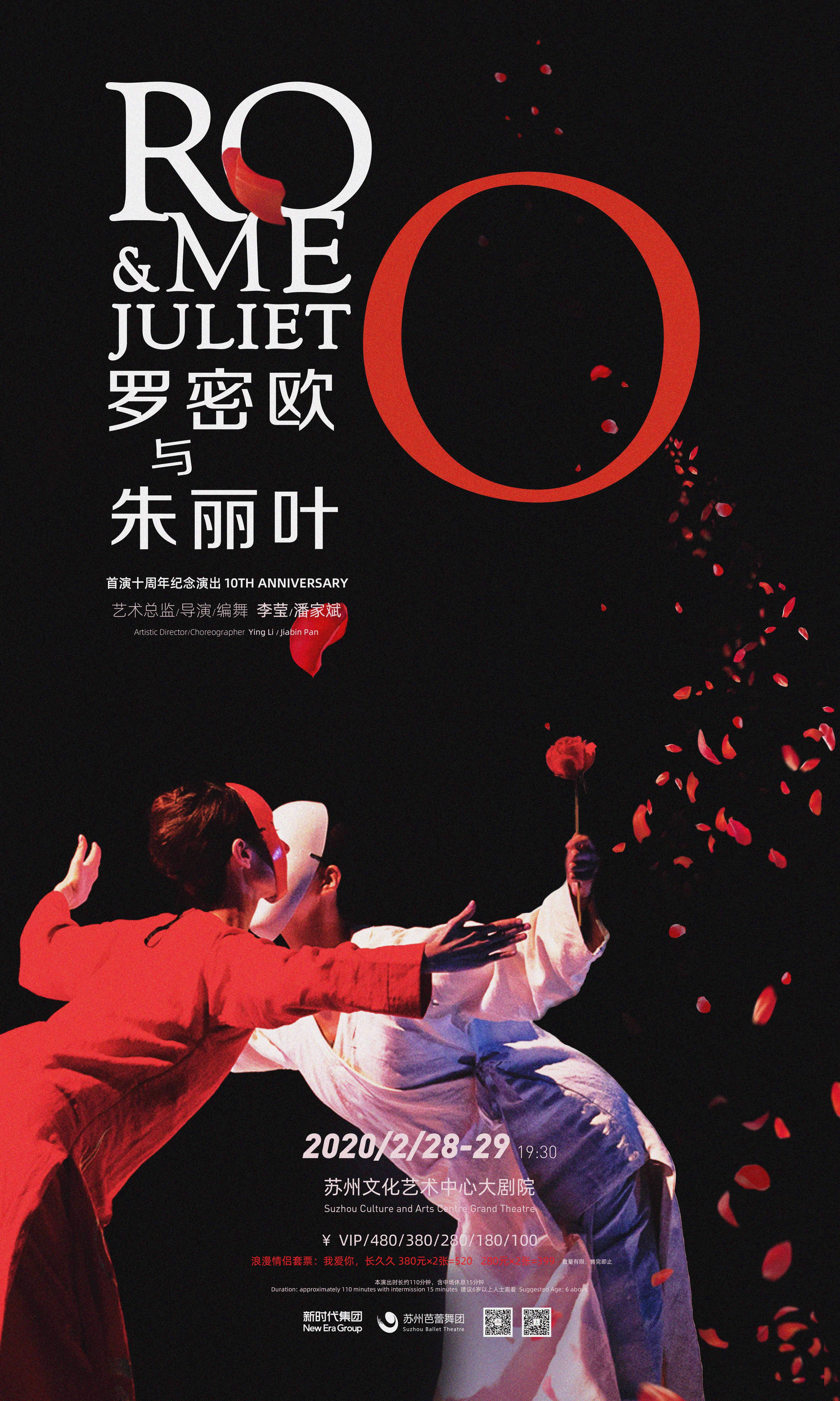 苏州芭蕾舞团中国版《罗密欧与朱丽叶》首演十周年纪念演出【延期】