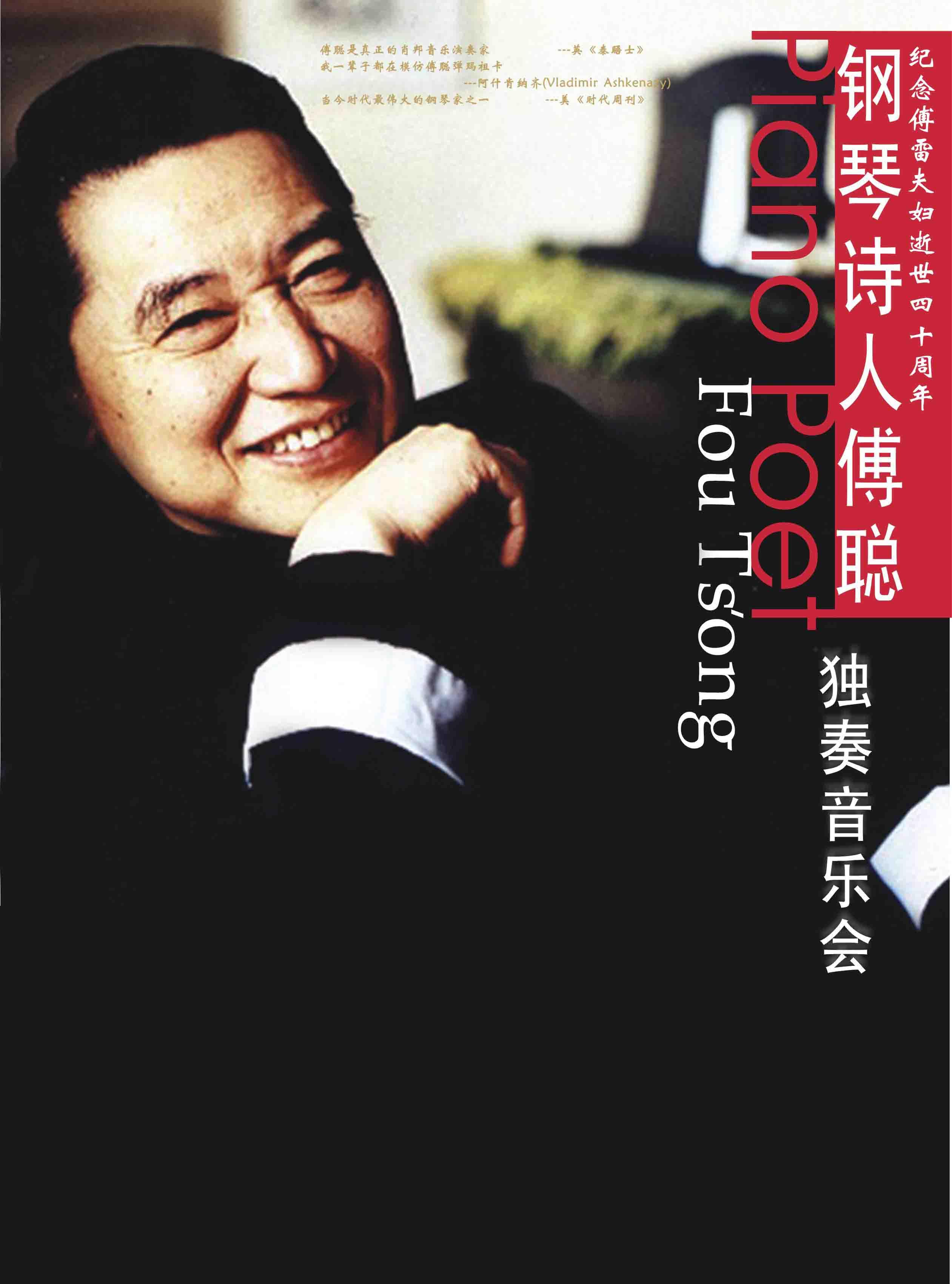 【紧急公告】《傅聪钢琴独奏音乐会》 演出取消通知