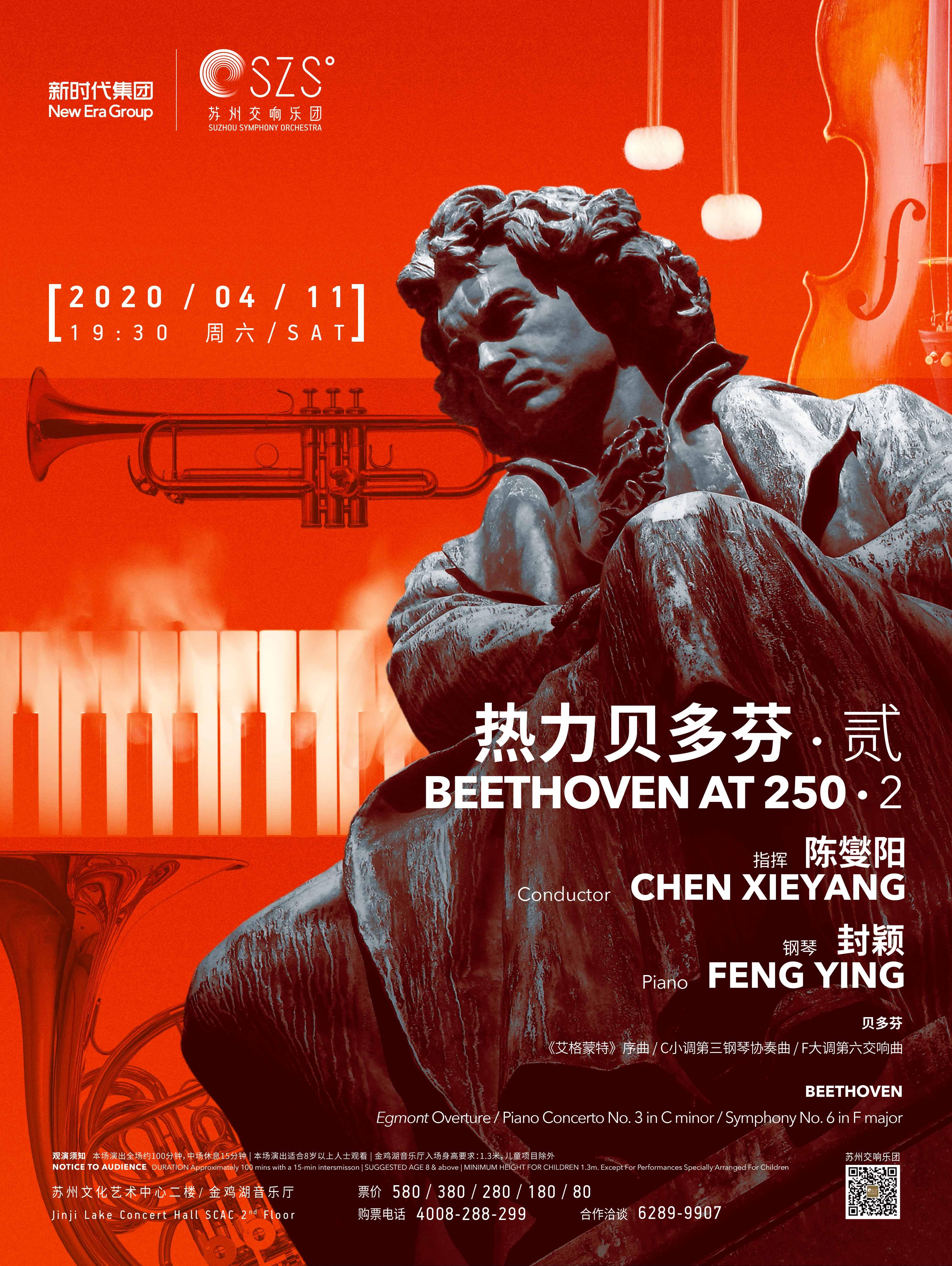 苏州交响乐团2019-20音乐季 热力贝多芬·贰