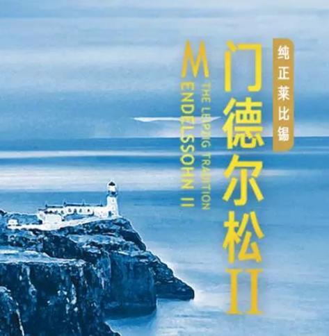 新建元·新梦想·新乐章 《纯正莱比锡——门德尔松/贰》音乐会
