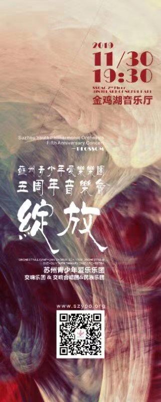 苏州青少年爱乐五周年音乐会-《绽放》