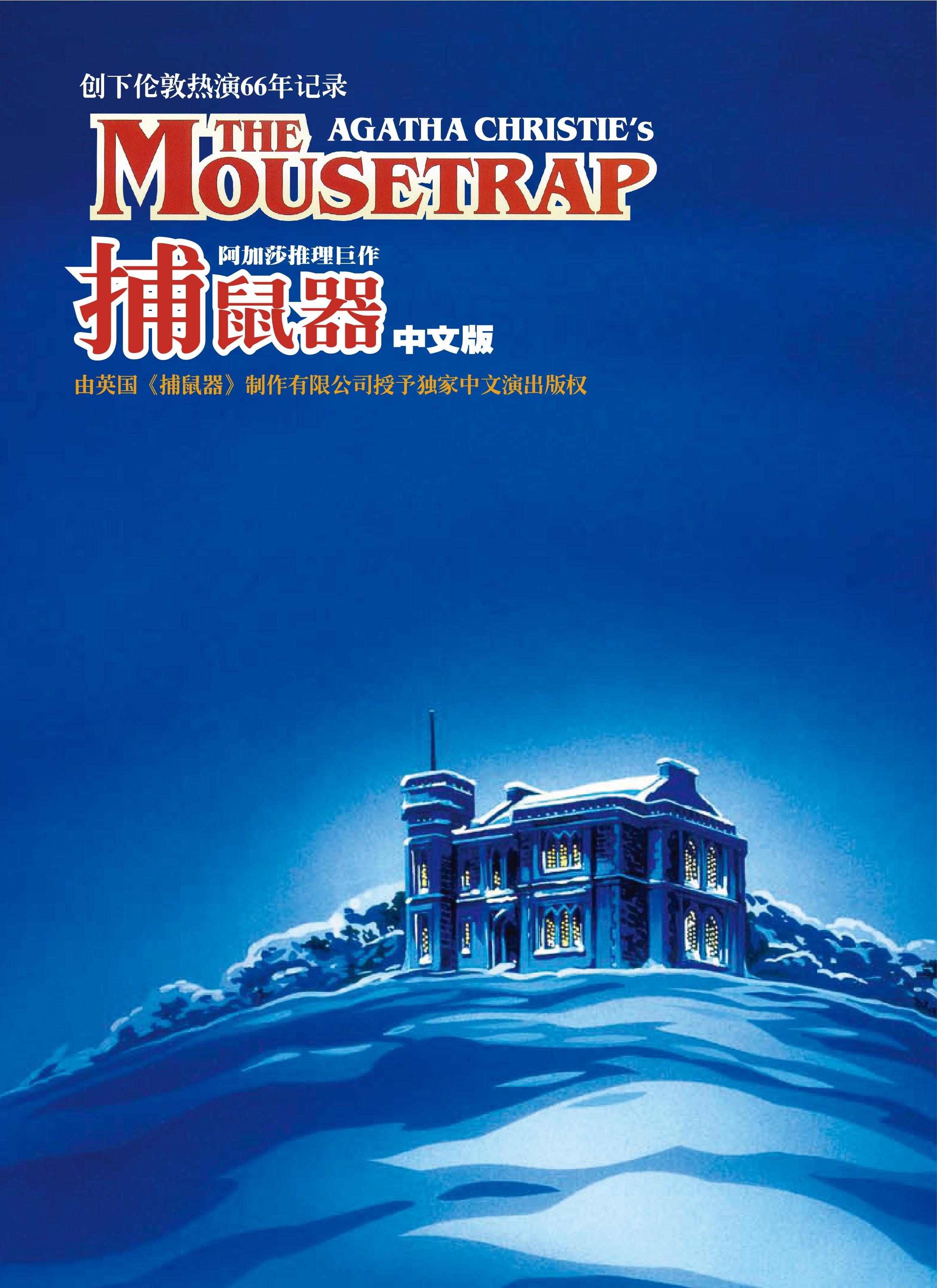 Mailive阿加莎推理巨作《捕鼠器》2019经典中文版