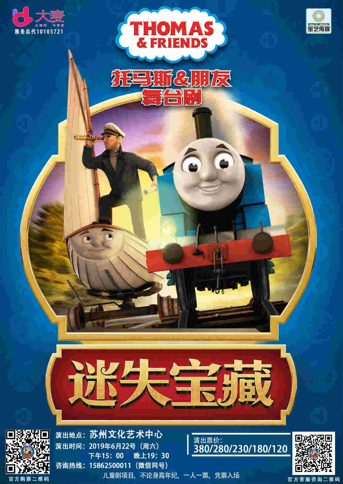 原版巨制大型实景舞台剧《托马斯2 迷失宝藏》