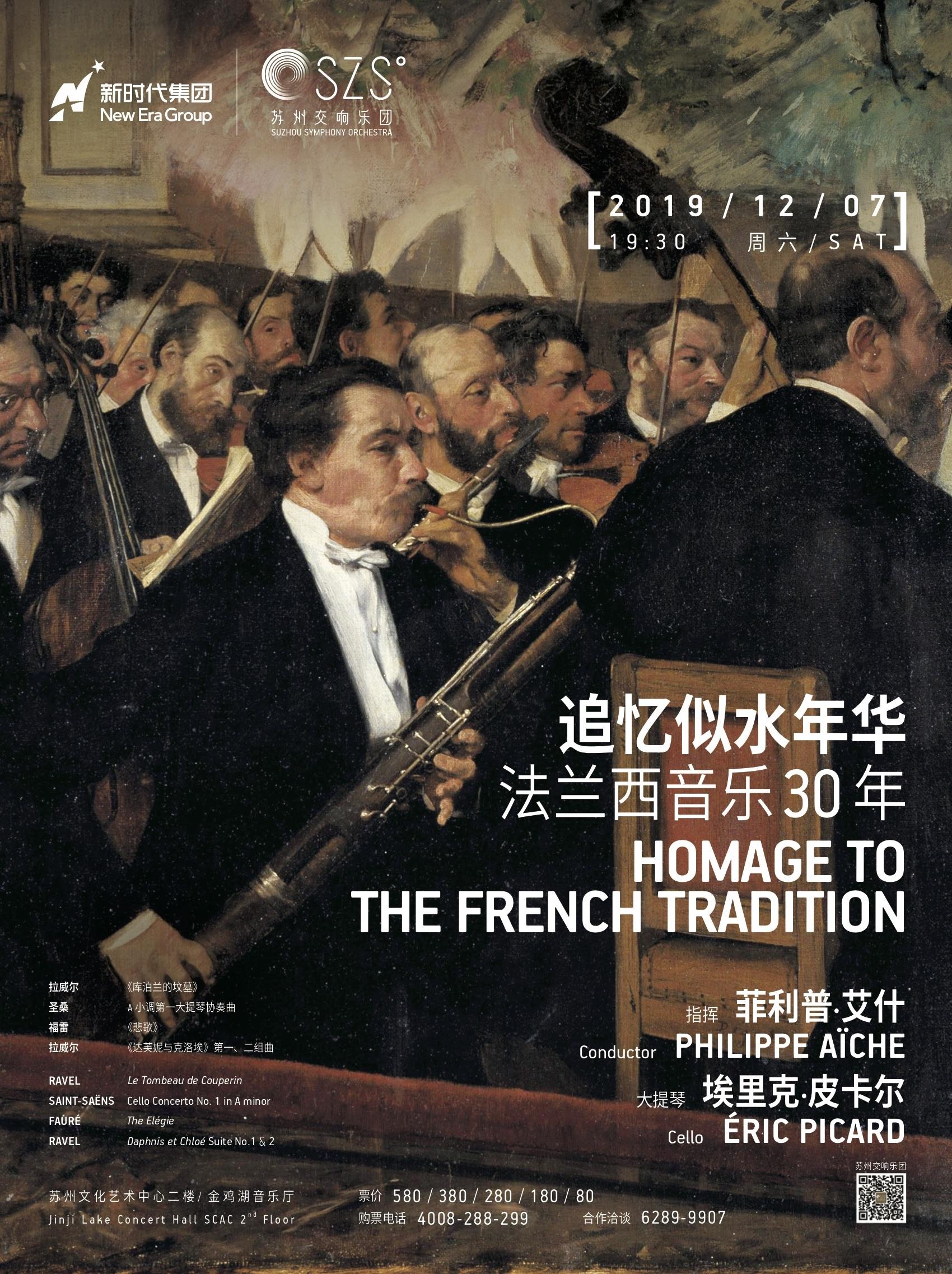 苏州交响乐团2019-20音乐季 追忆似水年华——法兰西音乐30 年