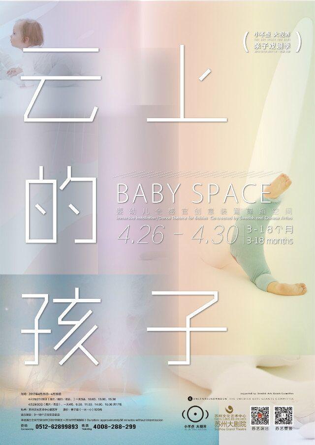 婴儿全感官创意装置舞蹈空间《云上的孩子》(主办)