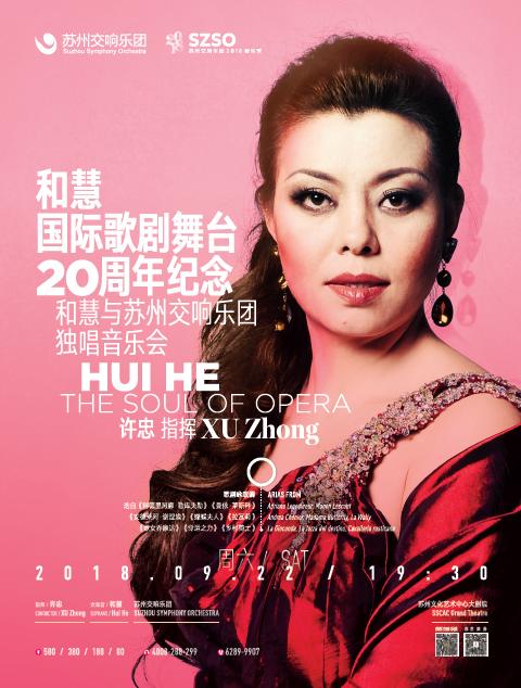 和慧国际歌剧舞台20周年纪念——和慧与苏州交响乐团独唱音乐会