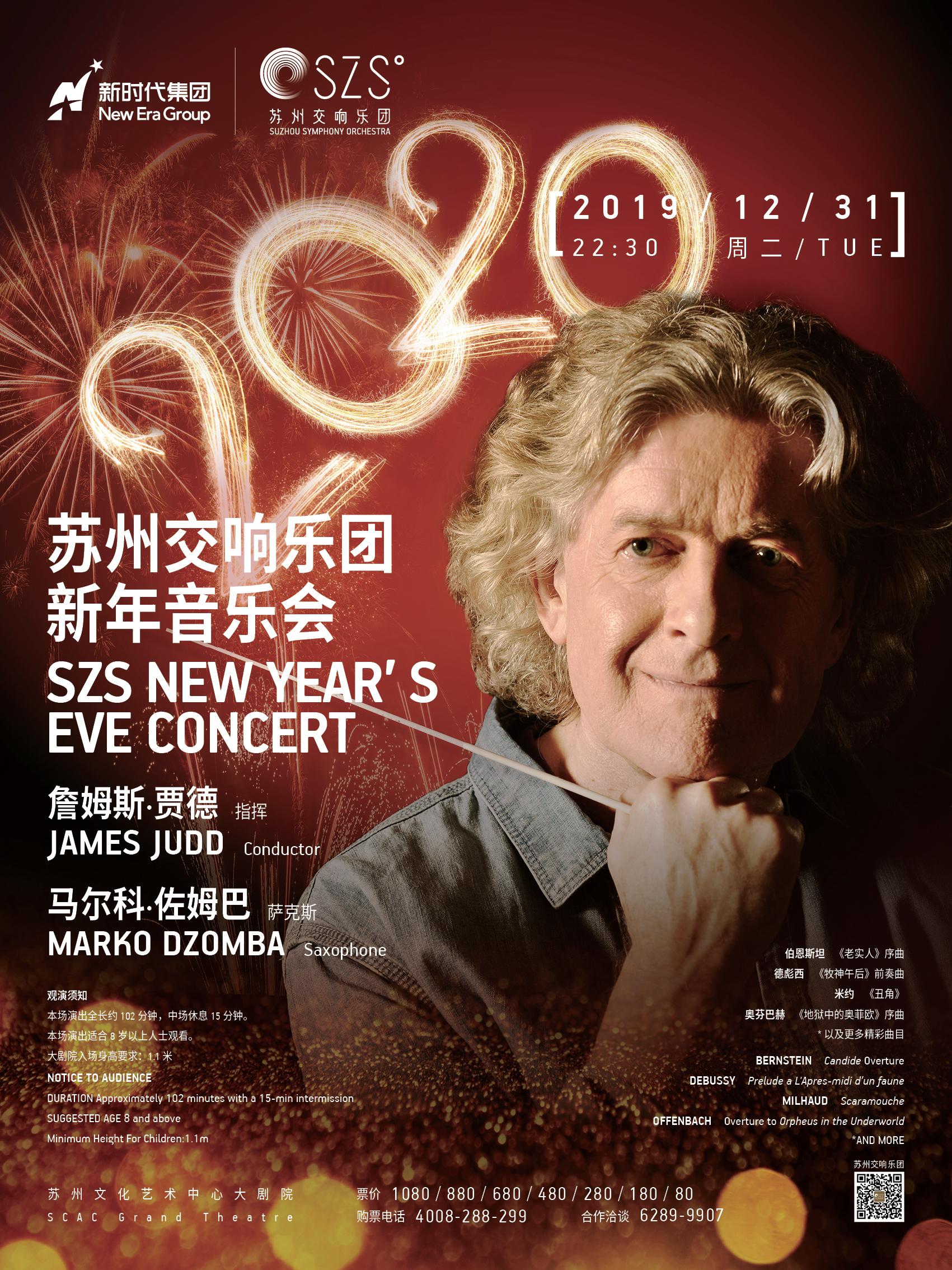 苏州交响乐团2020新年音乐会
