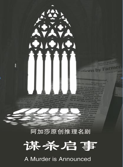 阿加莎推理名剧《谋杀启事》中文版(租场)