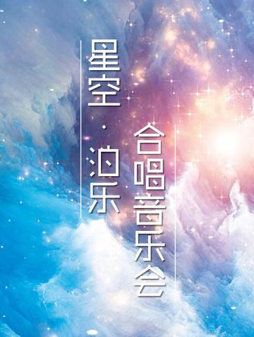 """""""星空˙泊乐""""合唱音乐会(租场)"""