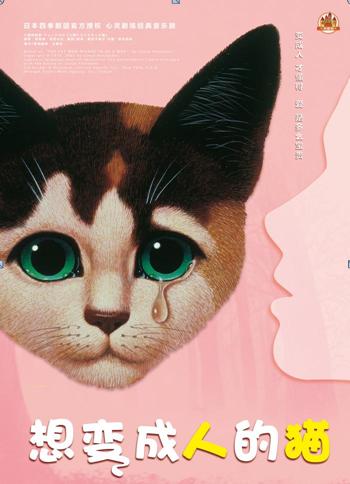 家庭音乐剧《想变成人的猫》