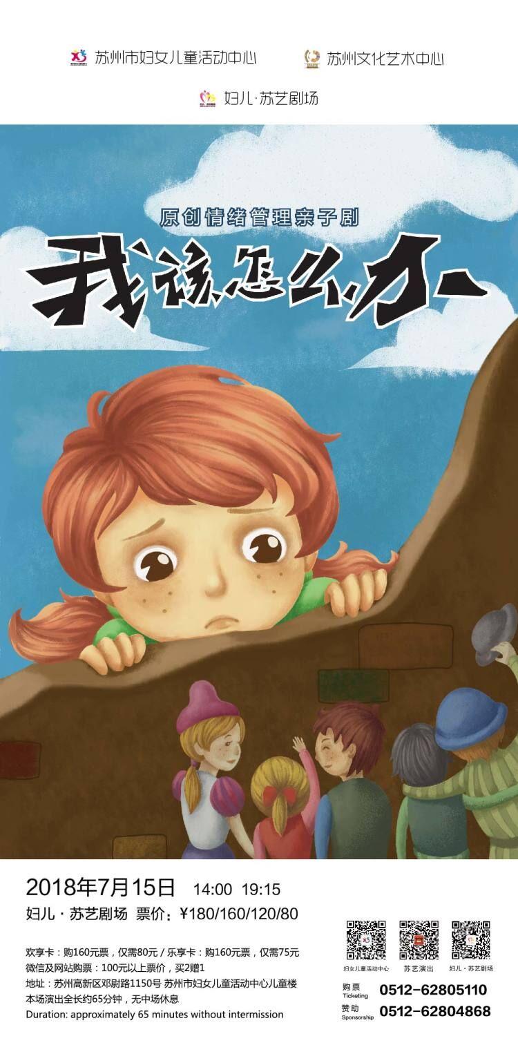 苏艺•小橙堡周末儿童剧场《我该怎么办》(合作)