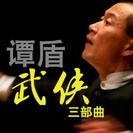 【大剧院】谭盾《武侠三部曲》音乐会开票特惠