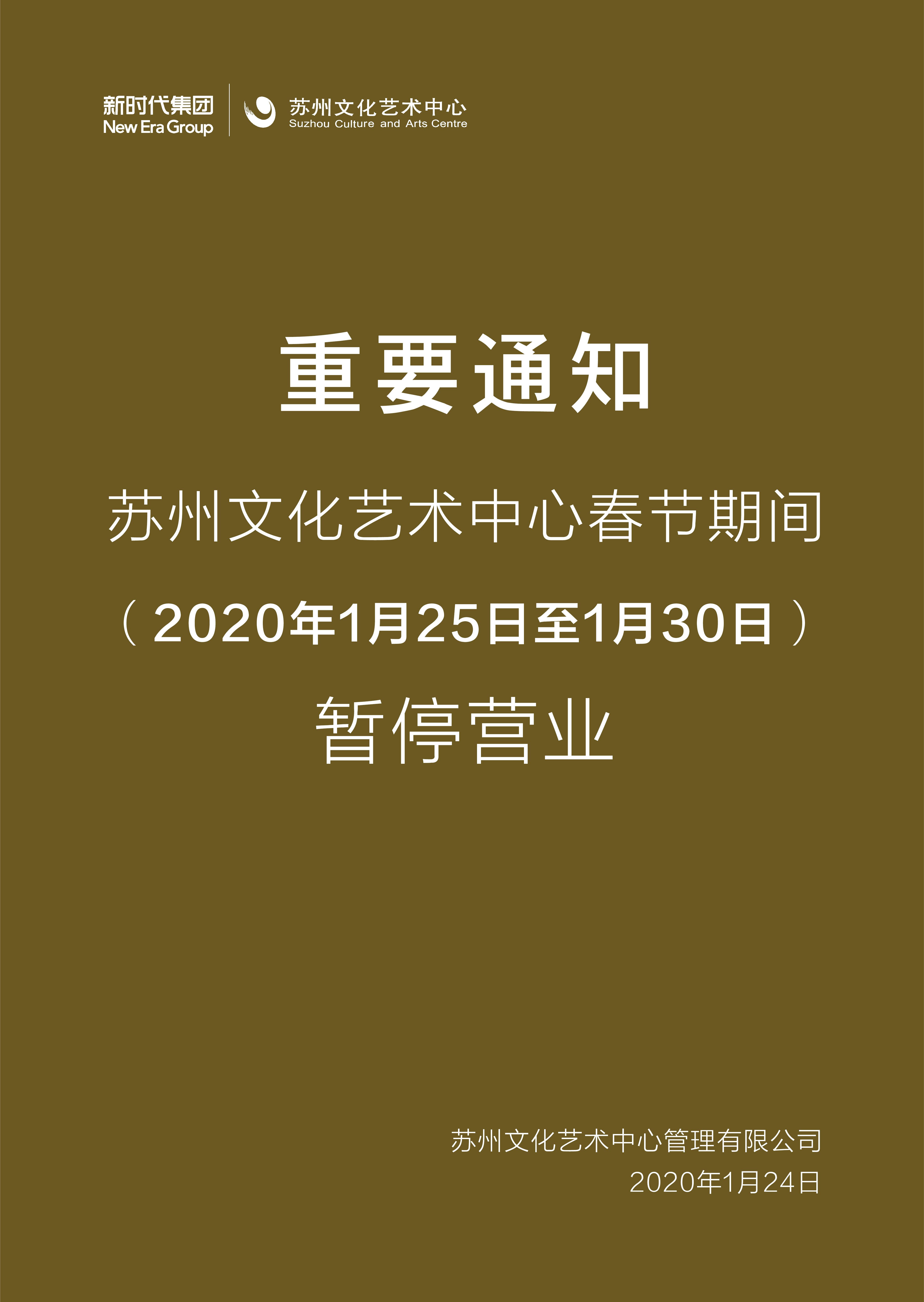 【苏艺新闻】重要通知!苏州文化艺术中心春节期间暂停营业