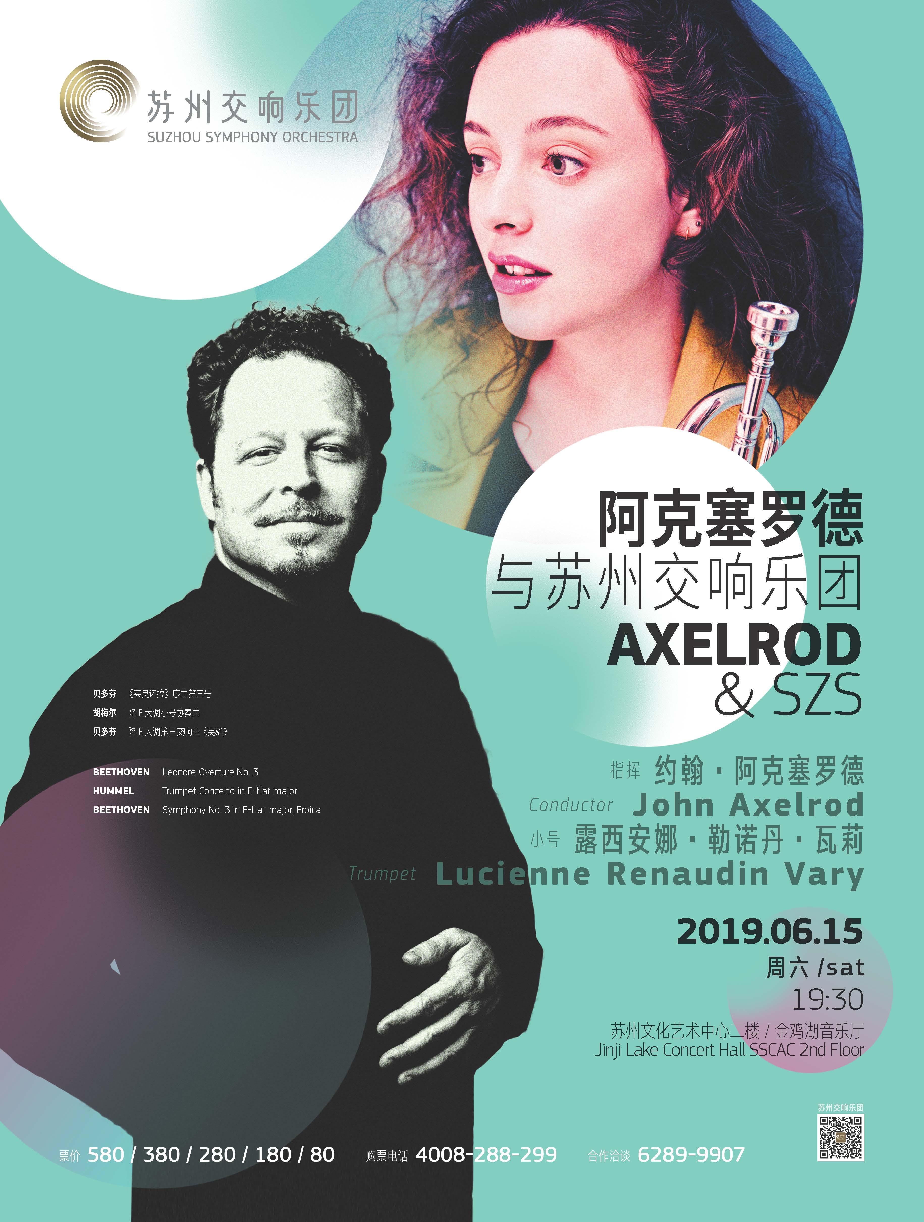 SZS 2018/19 SEASON–阿克塞罗德与苏州交响乐团(主办)
