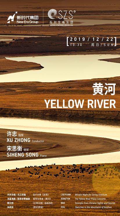 苏州交响乐团2019-20音乐季 黄河·梁祝