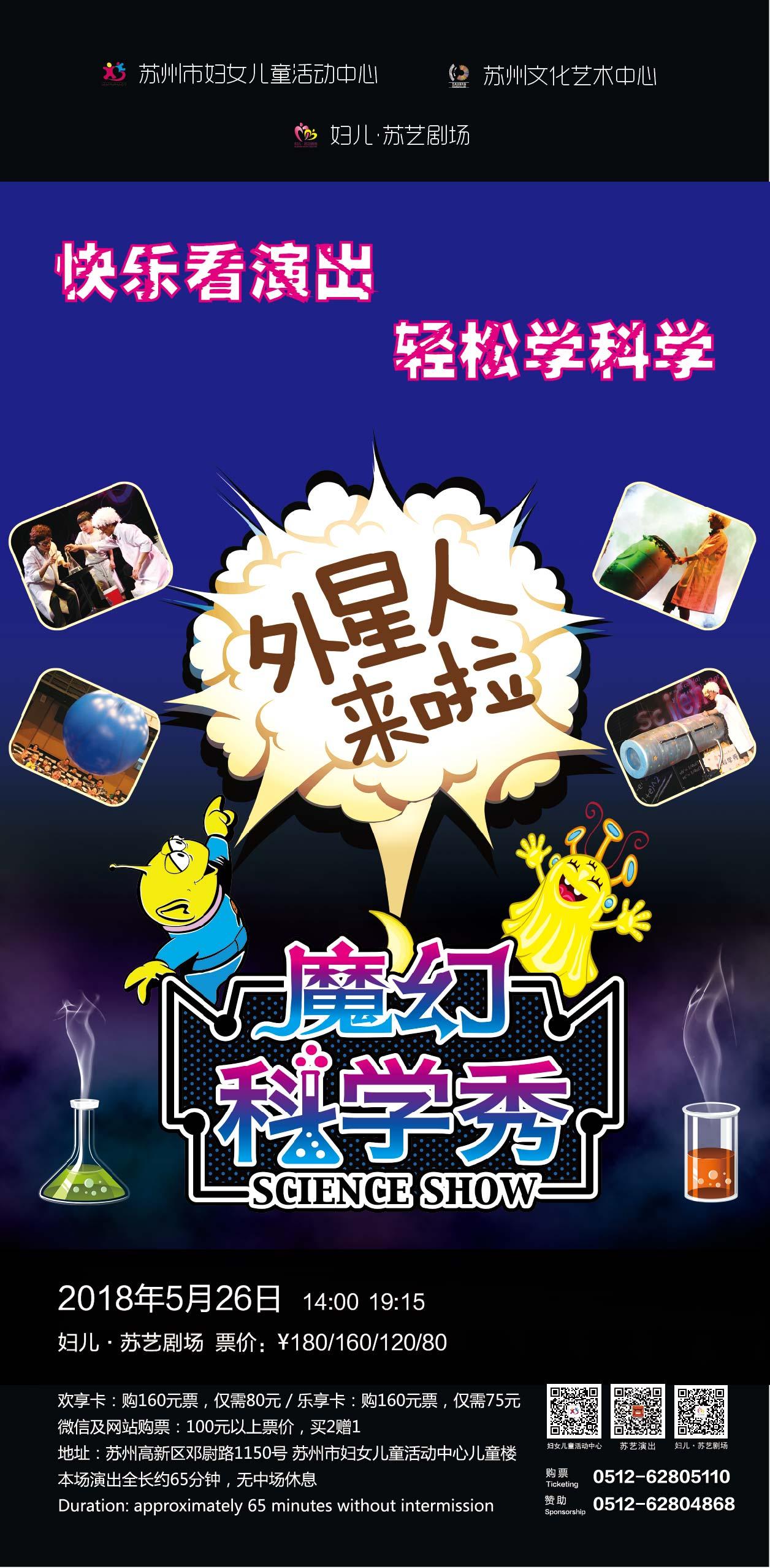 苏艺•小橙堡周末儿童剧场《外星人来啦》(合作)