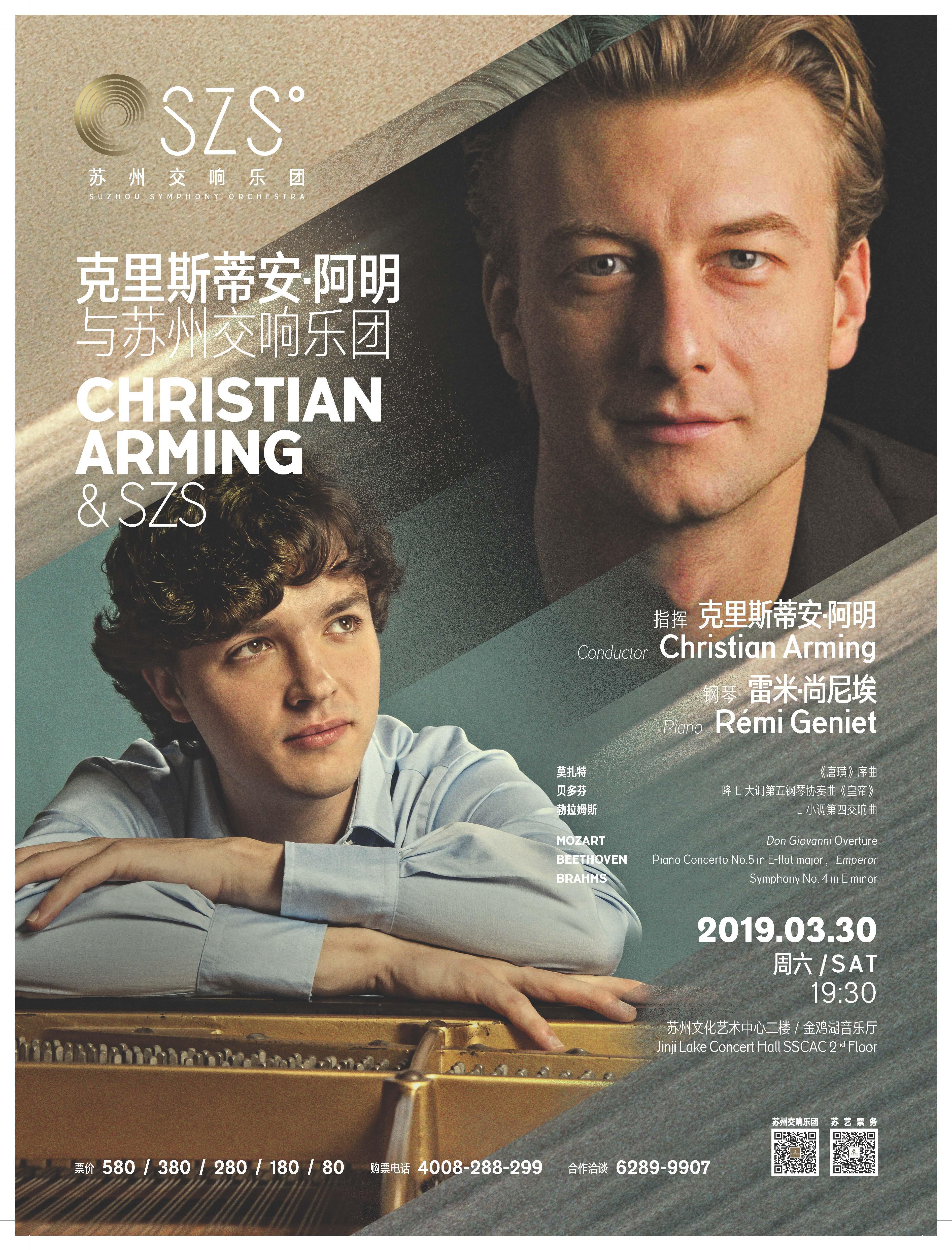 SZS 2018/19 SEASON–克里斯蒂安·阿明与苏州交响乐团(主办)