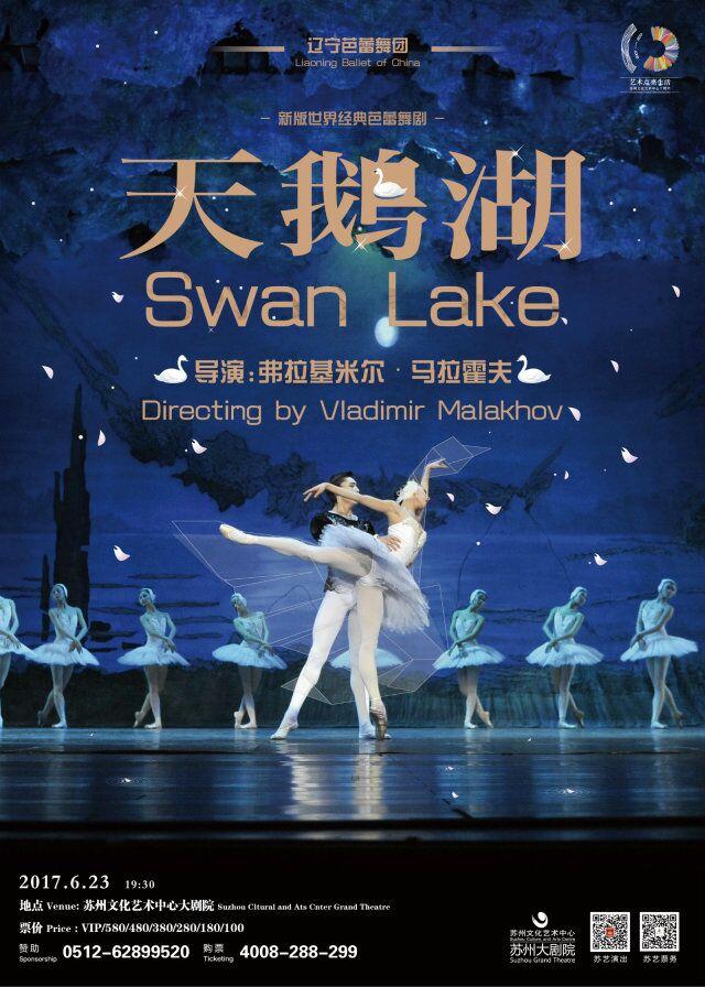 辽宁芭蕾舞团新版世界经典芭蕾舞剧《天鹅湖》