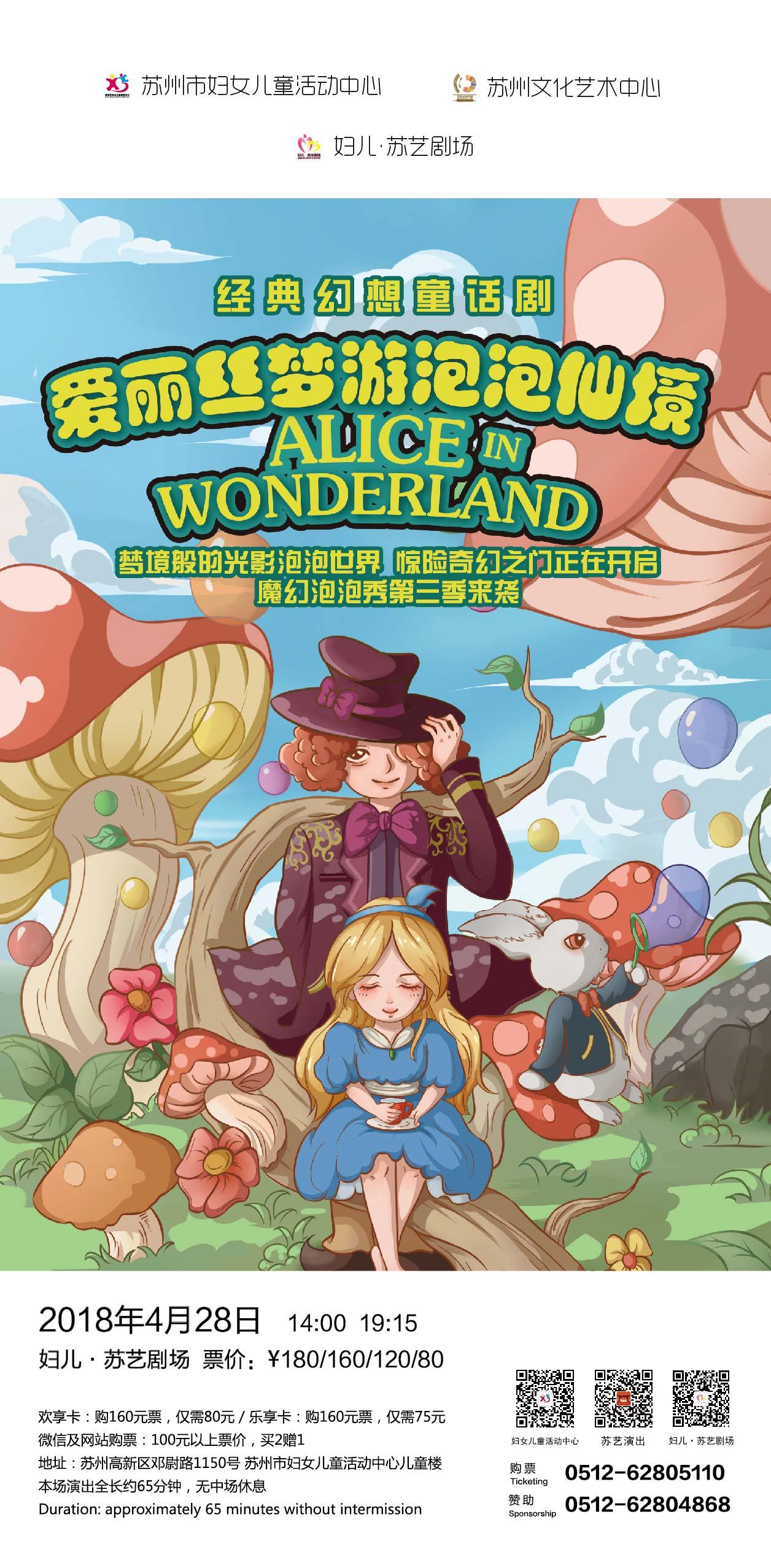 苏艺·小橙堡周末儿童剧场 《爱丽丝梦游泡泡仙境》(合作)