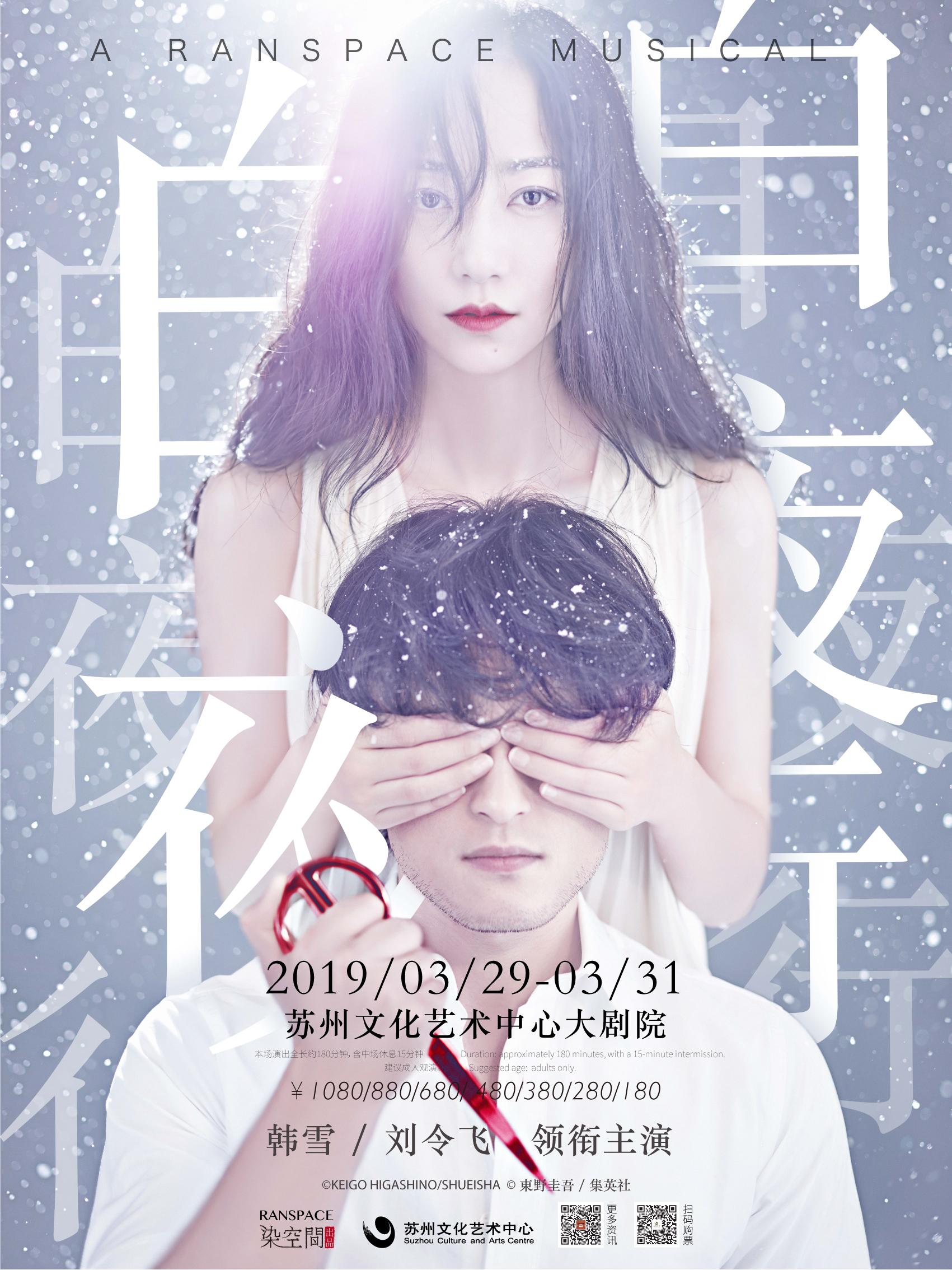 韩雪、刘令飞领衔主演音乐剧《白夜行》