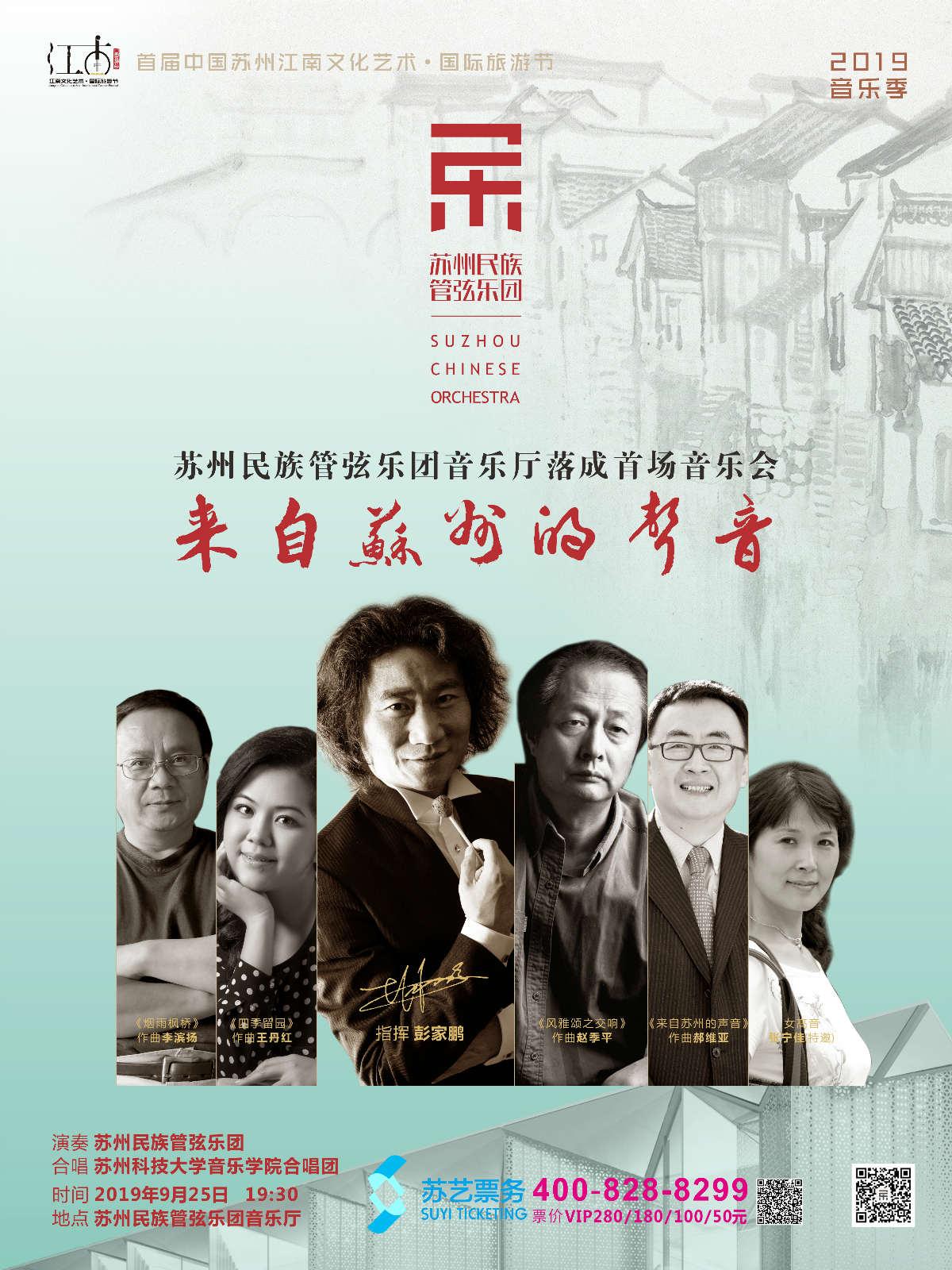 苏州民族管弦乐团音乐厅落成首场音乐会 「来自苏州的声音」【票务代理】