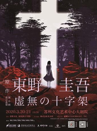 东野圭吾虐心悬疑舞台剧《虚无的十字架》(主办)【延期】