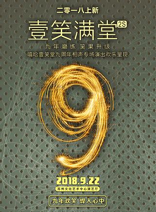 嘻哈一笑堂 《一笑满堂2S——嘻哈壹笑堂九周年专场》