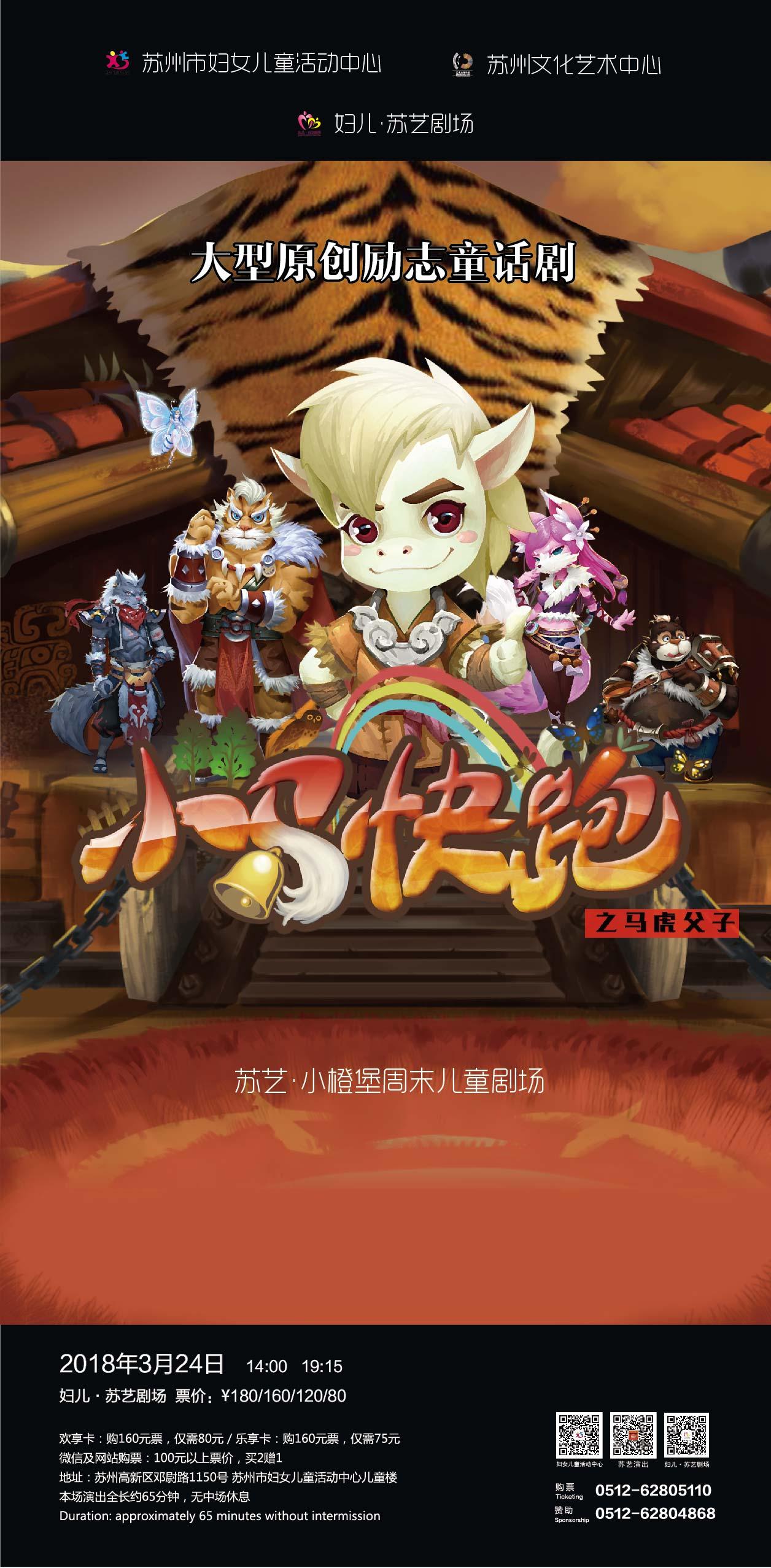 苏艺·小橙堡周末儿童剧场 《小马快跑之马虎父子》