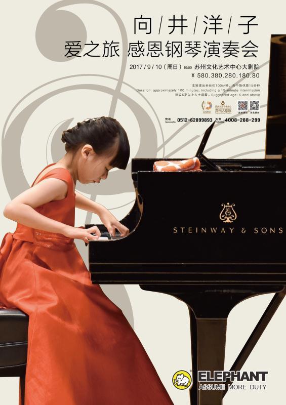 向井洋子 【爱之旅】感恩钢琴演奏会