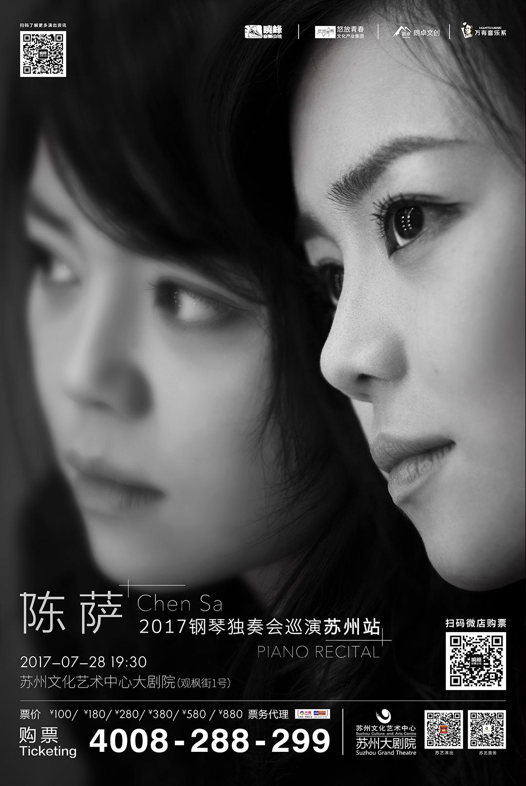 陈萨2017钢琴独奏会巡演苏州站(租场)
