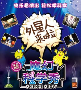 苏艺•小橙堡周末儿童剧场      魔法科学秀 《外星人来啦》