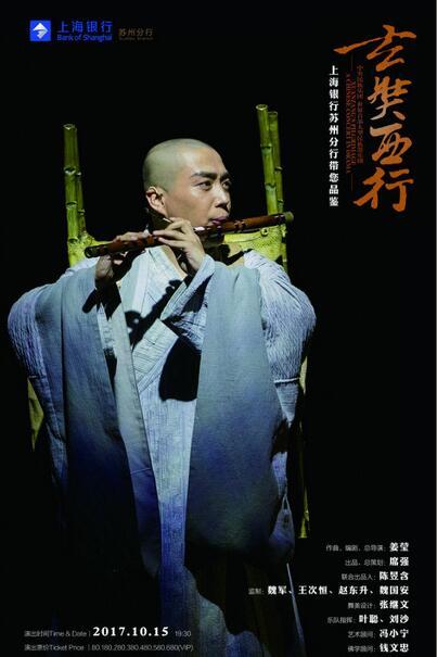 上海银行苏州分行带您品鉴 中央民族乐团—大型民族器乐剧《玄奘西行》