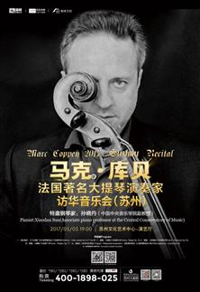 法国著名大提琴家马克·库贝访华音乐会(苏州站)(租场)