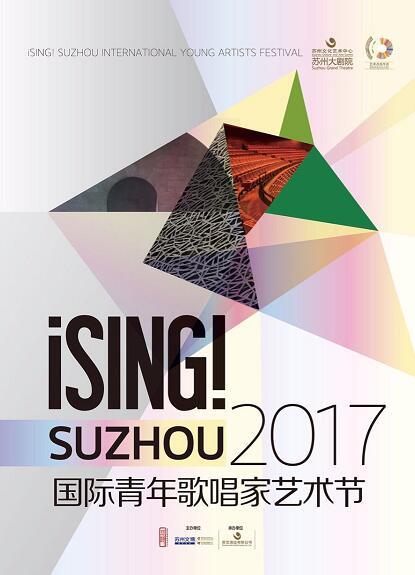 iSING! Suzhou国际青年歌唱家艺术节2017开幕式音乐会(主办)