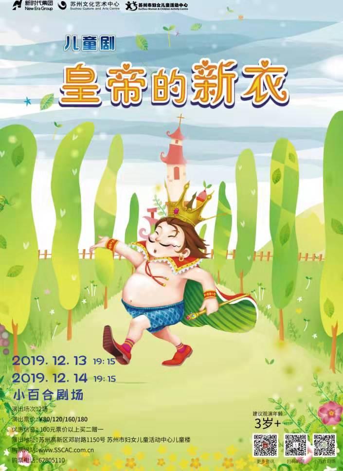 【新区】儿童剧《皇帝的新衣》