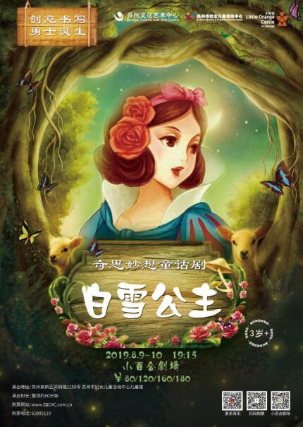 【新区】奇思妙想童话剧《白雪公主》