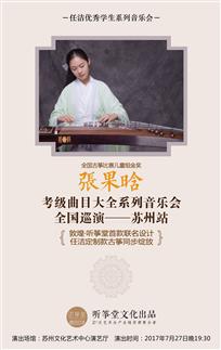 任洁优秀学生音乐会——张果晗古筝音乐会(租场)