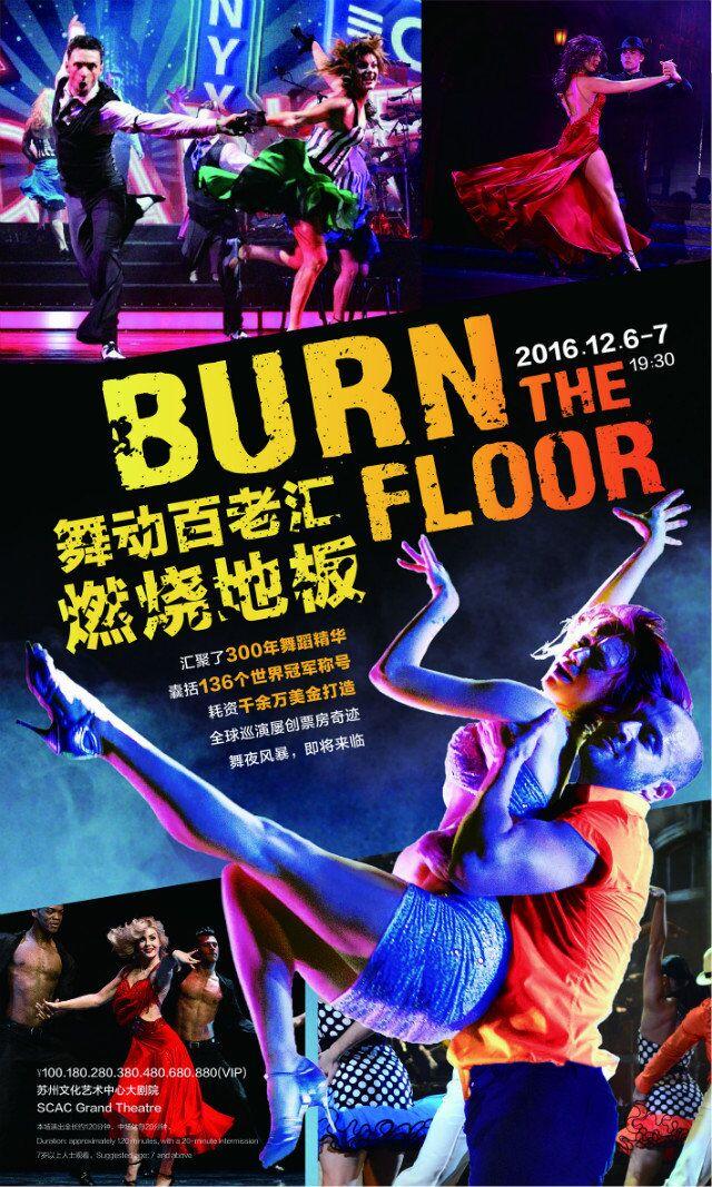 风靡全球的舞蹈巨制—舞动百老汇《燃烧地板》(主办)