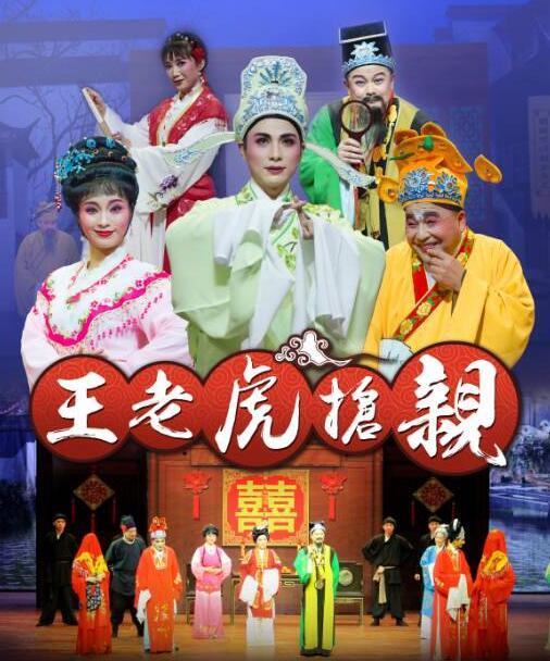 新春传统滑稽戏《王老虎抢亲》(主办)